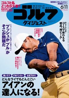 週刊ゴルフダイジェスト 2019年6月11日号