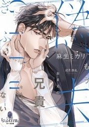 偽夫【イラストなし】 1巻
