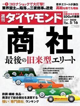 週刊ダイヤモンド 2020年5月16日号
