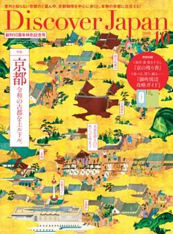 Discover Japan 2019年10月号 vol.96