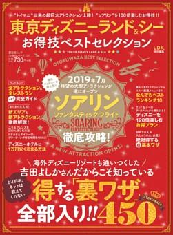 東京ディズニーランド&シー お得技ベストセレクション