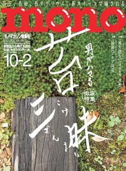 モノ・マガジン 2019 10-2号 NO.834