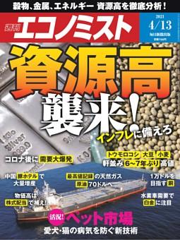 週刊エコノミスト 2021年4月13日号