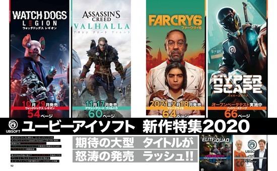 【特集】ユービーアイソフト新作特集2020