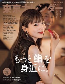 東京カレンダー 2021年6月号