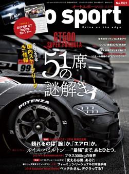 auto sport No.1521 2019年12月27日号