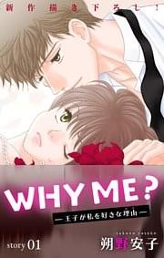 Love Jossie WHY ME? -王子が私を好きな理由- story01
