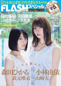 【特典】 FLASHスペシャル グラビアBEST 2019年 9月25日増刊号 表紙