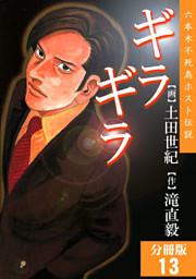 ギラギラ【分冊版】 13巻