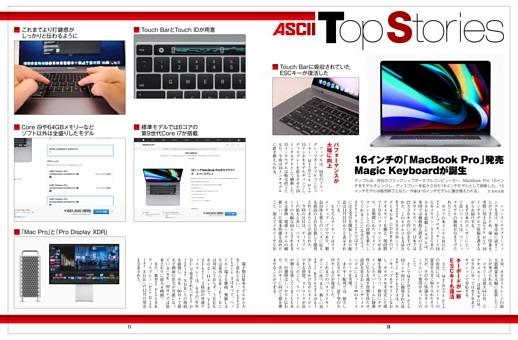 16インチの「MacBook Pro」発売 Magic Keyboardが誕生/ASCII Top Stories
