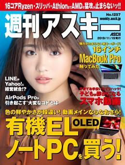 週刊アスキー No.1257(2019年11月19日発行)