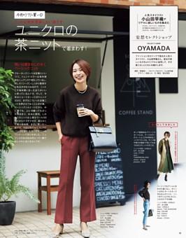 人気スタイリスト小山田早織 ユニクロの茶ニットで着まわす!