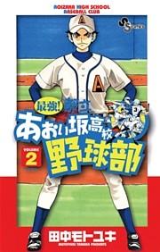 最強!都立あおい坂高校野球部 2巻