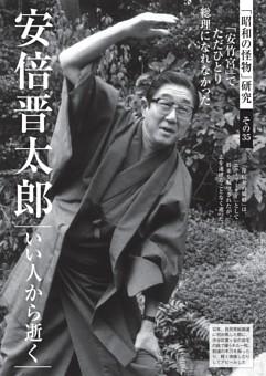[「昭和の怪物」研究]安倍晋太郎 いい人から逝く