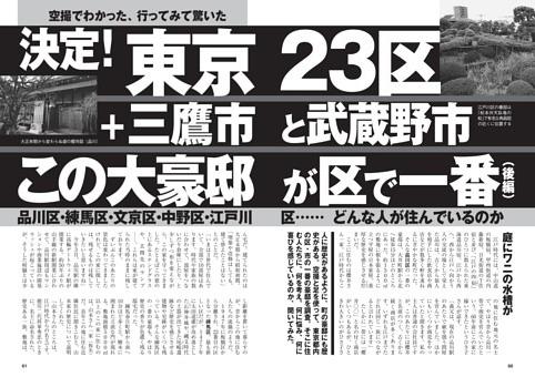 [決定!]東京23区 +三鷹市と武蔵野市 この大豪邸が区で一番