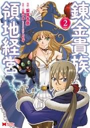 錬金貴族の領地経営(コミック) 2