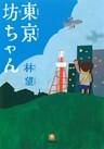 東京坊ちゃん(小学館文庫)