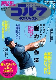 週刊ゴルフダイジェスト 2019年4月2日号