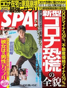 週刊SPA! 2020年4月28日号
