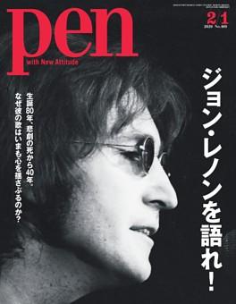 Pen 2月1日号