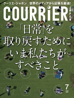 COURRiER Japon 2020年7月号