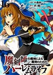 魔剣師の魔剣による魔剣のためのハーレムライフ WEBコミックガンマぷらす連載版 第16話