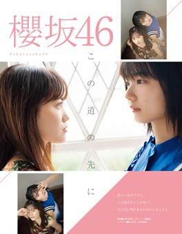(グラビア)櫻坂46 藤吉夏鈴&松田里奈