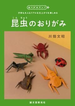 昆虫のおりがみ子供も大人もリアルな仕上がりを楽しめる