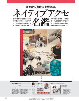[特集]作家から傑作まで全網羅 ネイティブアクセ名鑑