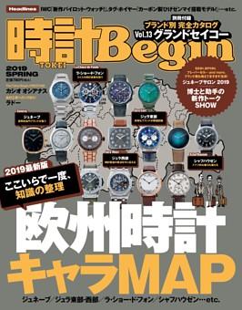 【特典】時計Begin 2019春号 表紙