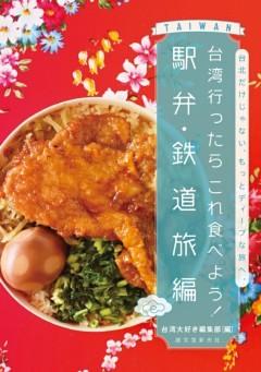 台湾行ったらこれ食べよう! 駅弁・鉄道旅編台北だけじゃない、もっとディープな旅へ。