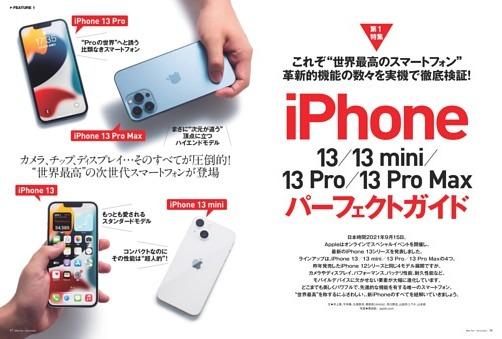 【特集1】iPhone 13 パーフェクトガイド