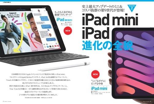 【特集2】iPad mini&iPad 進化の全貌