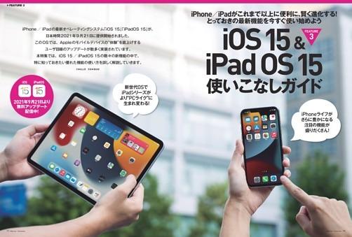 【特集3】iOS 15&iPadOS 15 使いこなしガイド