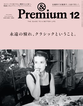 &Premium 2019年12月号