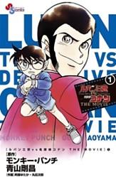 ルパン三世vs名探偵コナン THE MOVIE 1巻