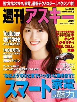 週刊アスキー No.1330(2021年4月13日発行)