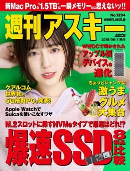 週刊アスキー No.1234(2019年6月11日発行)
