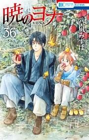 暁のヨナ 36巻