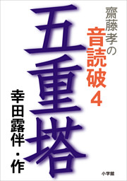 齋藤 孝の音読破 4  五重塔