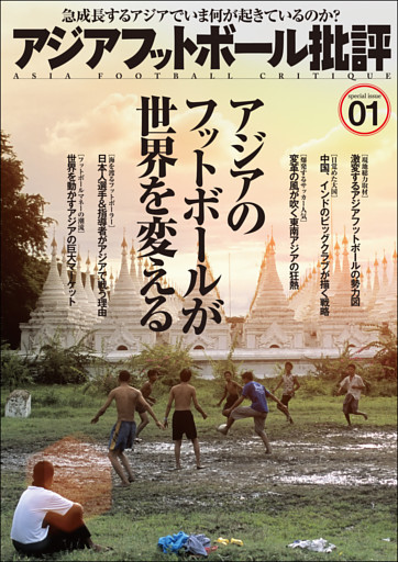 アジアフットボール批評 special issue01