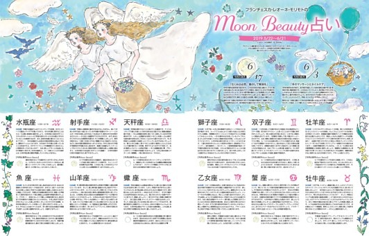 連載「Moon Beauty占い」