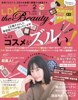 LDK the Beauty 2019年2月号