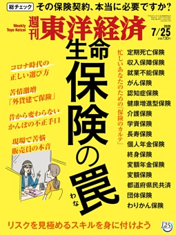 週刊東洋経済 2020年7月25日号