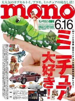 モノ・マガジン 2021 6-16号 NO.873