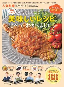 人気料理完全ガイド