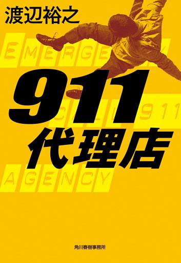 911代理店