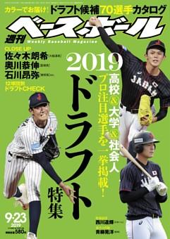 週刊ベースボール 2019年9月23日号
