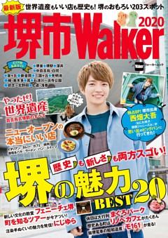 堺市Walker2020 表紙