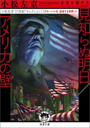 """小松左京""""21世紀""""セレクション1 見知らぬ明日/アメリカの壁 【グローバル化・混迷する世界】編"""
